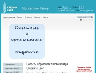 Преимущества Language School Языковой образовательный центр г.Саранск