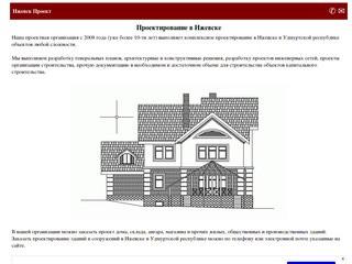 Проектная организация с 2008 года выполняет комплексное проектирование в Ижевске и Удмуртской республике объектов любой сложности. (Россия, Удмуртия, Ижевск)