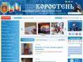 Официальный сайт Коростеня