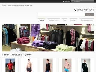 Одежда В Контакте