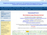 Официальный сайт КЦСОН Бабаевского района