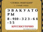 8-910-323-64-55| Эвакуатор Старый Оскол