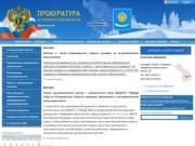 Прокуратура Астраханской области - официальный сайт