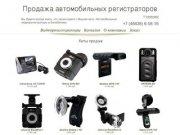 Магазин автомобильных регистраторов  в Балабаново navigator-balabanovo.ru