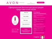 Avon - официальный сайт и каталог компании (Другие страны, Другие города)