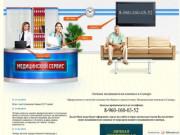 Медицинские книжки в Самаре на medknigasmr.site11 (Россия, Самарская область, Самара)