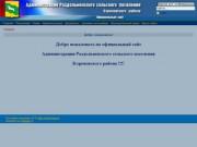 Администрация Раздольненского сельского поселения Кореновского района