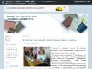 Дневник депутата (ЖЖ arinin79) Биробиджан, ЕАО