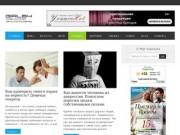 Женский сайт города Саратов (о последних тенденциях моды, женскими советами, секретами красоты, стиля и поддержании здоровья)