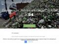 Покупаем стеклобой от 1 кг, автонормами и Ж/Д составами ГОСТ 52233-2004 (Украина, Киевская область, Киев)