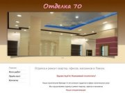 Отделка и ремонт квартир офисов и магазинов в Томске