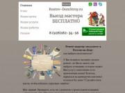 Эконом-ремонт квартир под ключ Ростовской области