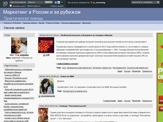 Маркетинг в России и за рубежом (Практическая помощь)