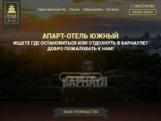 """Апарт-отель """"Южный"""" — это комфортная гостиница в Барнауле, расположенная в спокойной зеленой зоне города с чистым воздухом. (Россия, Алтай, Барнаул)"""