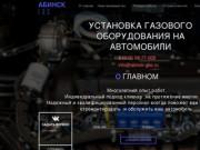 Установка газового оборудования (ГБО) на автомобиль в Абинске