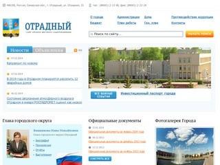 Otradny.org