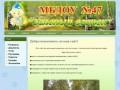 Добро пожаловать на наш сайт! | Детский сад №47 Зеленый огонек г.Северодвинск