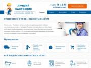 Сантехник в Туле вместе с опытной командой предлагает любые сантехнические услуги с выездом. (Россия, Тульская область, Тула)