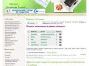 SEO блог Богданова Дениса - Идеи для сайта