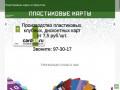 Производство пластиковых, клубных, дисконтных карт в Иркутске