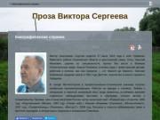 Проза Виктора Сергеева | Ульяновский прозаик