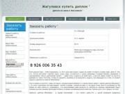 Жигулевск купить диплом ' | Диплом на заказ в Жигулевске '