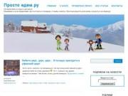Просто едем.ру - блог о путешествиях с детьми и семейном отдыхе (Башкортостан, г. Благовещенск)