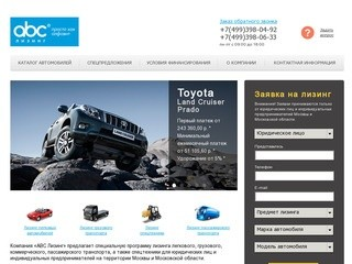 «ABC Лизинг» — лизинговый партнер в Москве и Московской области