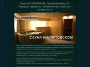 САУНА НА ЛИПОВСКОМ, Липовский проезд, 25
