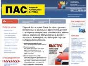 Первый Автосервис Псков - шиномонтаж, автомойка, замена масла