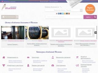Бесплатные объявления в Тюмени, купить на Авито Тюмень не проще