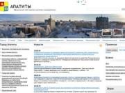 Официальный сайт Апатитов
