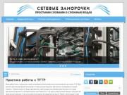 Блог о сетевых технологиях (г. Астрахань)