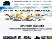 Запчасти для спецтехники в Туле от ООО «ГРАНТЭКС»