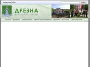 Официальный сайт Дрезны