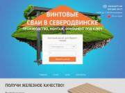 Винтовые сваи в Северодвинске. Производство и продажа винтовых свай.