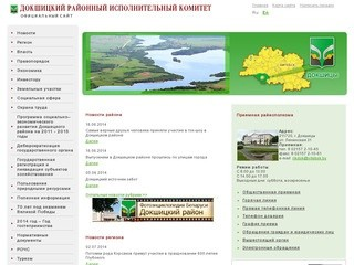 Dokshitsy.vitebsk-region.gov.by