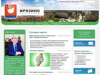 Fryazino.org