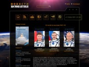 Журнал «Новости космонавтики»