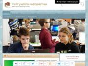 Применение облачных технологий. Блог учителя информатики. (Россия, Нижегородская область, Саров)