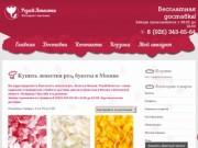 Купить лепестки роз, букеты в Москве | Роза&Лепестки