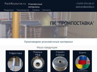 PackResource.ru - ООО ПРОМПОСТАВКА (Россия, Московская область, Москва)