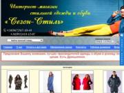 Магазин одежды и обуви (Украина, Одесская область, Одесса)