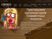 Оптовый интернет магазин подарочного шоколада Шоколайв (Россия, Татарстан, Казань)