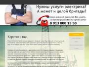Предлагаем обширный спектр услуг по ремонту электрики, в г.Томск. (Россия, Томская область, Томск)