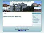 Администрация города Змеиногорска