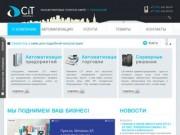 CiT, автоматизация бизнеса, автоматизация торговли, системное администрирование