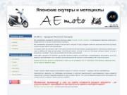 Ае-мото мы занимаемся продажей Японских скутеров, мотороллеров в Ижевске и по всей России