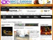 ТЕРРА - информационно-развлекательный портал Самары («ТЕРРА» - сделано в Самаре, доступно во всем мире)