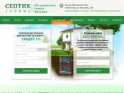 Септики ТОПАС Астра Юнилос в городе Бронницы и Бронницком районе